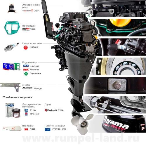 Лодочный мотор Toyama T9.9BMS