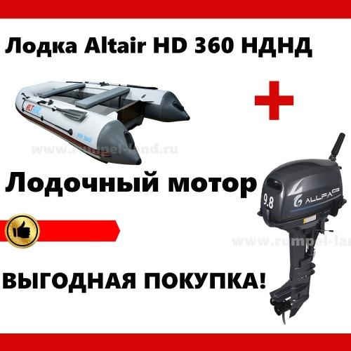 Лодка Altair HD 360 НДНД + мотор = скидка
