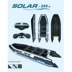 Лодка Солар 555 К
