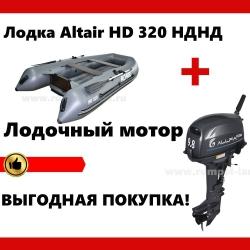 Лодка Altair HD 320 НДНД + мотор = скидка