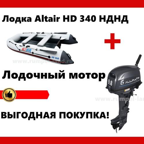 Лодка Altair HD 340 НДНД + мотор = скидка