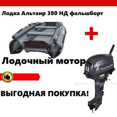 Лодка Altair HD 380 НДНД с фальшбортом + мотор = скидка