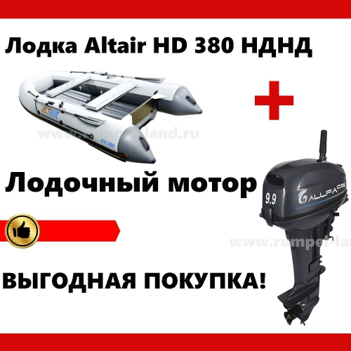 Лодка Altair HD 380 НДНД + мотор = скидка