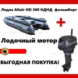 Лодка Altair HD 360 НДНД с фальшбортом + мотор = скидка