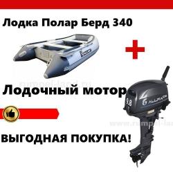 Лодка Polar Bird 340M (Merlin/Кречет) стеклокомпозит + мотор = скидка